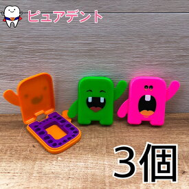 【メール便3セットまで】アンジー 乳歯ケース 3個セット ピンク、オレンジ、グリーン