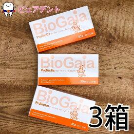 【一部地域送料無料】【クール便】バイオガイア プロテクティス ビタミンD3 30錠 3個セット オレンジ味 Lロイテリ菌 biogaia プロデンティス