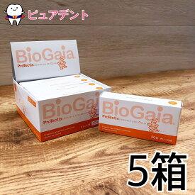 【一部地域送料無料】バイオガイア プロテクティス ビタミンD3 30錠 5個セット オレンジ味 Lロイテリ菌 biogaia プロデンティス