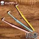 【メール便送料無料☆】ライオン EX ワンタフト 歯ブラシ 10本 EXワンタフト (onetuft)S/M/systema