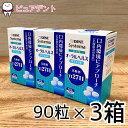 【歯科用】ライオン LS1 オーラルヘルスタブレット90粒/3箱