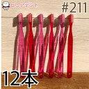 【送料無料】【スーパーセール】BUTLER バトラー 歯ブラシ #211 ピンク・レッド(一般用/ミディアム) 1箱 12本入 21…