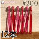 【送料無料】【スーパーセール】 バトラー 歯ブラシ #200 1箱 12本入 ピンク・レッド【サンスター】BUTLER 200 (一…