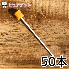 【メール便専用送料無料☆】【BUTLER】バトラー スポンジブラシ 50本 口腔ケア用