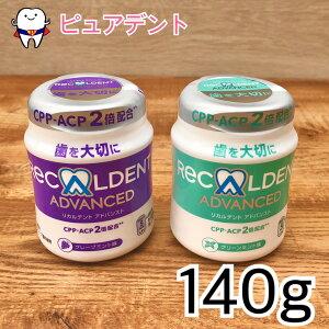 【歯科医院専用】リカルデント 粒ガム ボトル 140g【新パッケージ】グレープミント/グリーンミント