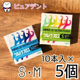 【メール便専用送料無料☆】ライオン DENT.EX ウルトラフロス 10本入 5個 S,M