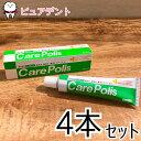 ケアポリス 75g 4個セット 薬用歯磨き 【歯科専用】