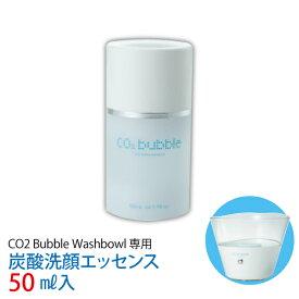 バブルウォッシュボウルエッセンス50mL CO2 Bubble Washbowl CO2バブルウォッシュボウル ポータブル 炭酸マイクロバブル 炭酸 洗顔器【条件付送料無料】