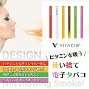 ビタミンを吸う!使い捨て電子タバコ VITACIG(ビタシグ)無煙 フレーバー リキッド 禁煙 充電不要【メール便送料無料】
