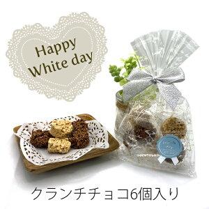 ホワイトデー お返し お菓子 ホワイトデー お返し チョコレート 個包装 クランチチョコ ラッピング付 メール便送料無料 賞味期限2021.7.15