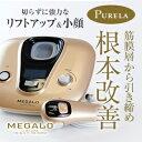 最高級 美顔器 メガロ(MEGALO)業務用レベルの出力【リフトアップ 小顔 引き締め 二重あご たるみの根本改善 サロン…