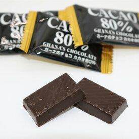 ガーナのカカオ80%チョコ250g