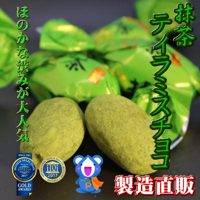 【ピュアレ】抹茶ティラミスチョコレート405g