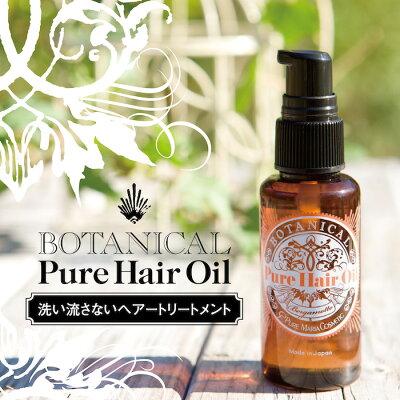 ボタニカルピュアヘアオイル【ノンシリコン】北海道の工場からお届けする、100%植物由来、天然オイル使用の髪と頭皮・手肌と自然にやさしいヘアオイルです。