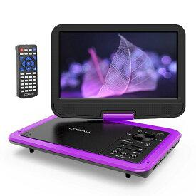 ポータブル DVDプレーヤー 10.5インチ(液晶部分10.1インチ) COOAU 車載DVD 高画質液晶スクリーン 5時間連続再生 270°回転 リージョンフリー CPRM/USB/SD/MMC対応 リモコン&日本語説明書付き 一年保証 紫
