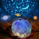 スタープロジェクター ライト, Yorze 星空ライト 家庭用 プラネタリウム ライト雰囲気を作り 星空投影 多色変更可能 3…