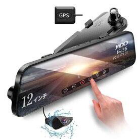 ドライブレコーダー ミラー型 GPS 12インチ大画面 前後カメラ Sony IMX335センサー 高画質 1296P 常時録画 32GB SD付 170°超広角 駐車監視 WDR 暗視機能 防水構造 日本語説明書