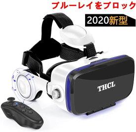 VR ゴーグル VRヘッドセット「2020新型」 アンチブルーレンズ 3D ゲーム 映画 動画 4.7〜6.2インチの iPhone Android などのスマホ対応 ワンクリック受話 Bluetoothリモコン&日本語取扱説明書付属 B082Y79SW2