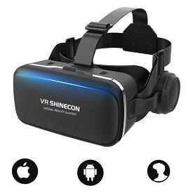 【令和2年VRゴーグル】 VRヘッドセット VRヘッドマウントディスプレイ 高音質ヘッドホン付き ピント調節可 4.7〜6.5インチスマホ対応 非球面光学レンズ搭載 近視/遠視適用 120°視野角 放熱性よい 本体操作可 4.7〜6.5インチiPhone& android
