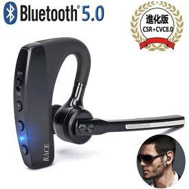【Bluetooth 5.0+CSR】Bluetooth ヘッドセット 5.0 RACE ワイヤレス ブルートゥース ヘッドセット 日本技適マーク取得品 耳掛け CSRチップ CVC8.0ノイズキャンセリング搭載 ハンズフリー通話 左右耳兼用 高音質 受話器回転 日本語取扱書 【黒】