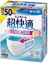 ユニチャーム 超快適マスク ふつう 50枚 箱 mask 〔PM2.5対応 日本製 ノーズフィットつき〕 ますく 使い捨て 海外…