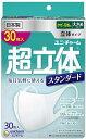 ユニチャーム (日本製 PM2.5対応)超立体マスク スタンダード 大きめサイズ 30枚入 mask (unicharm) ますく 使い捨…