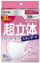 ユニチャーム 超立体マスク スタンダード 小さめ 30枚 mask 〔PM2.5対応 日本製 ノーズフィットなし〕 ますく 使い…