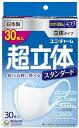 ユニ・チャーム(日本製 PM2.5対応)超立体マスク スタンダード ふつうサイズ 30枚入 mask (unicharm) ますく 使い捨…