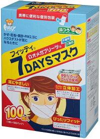 (個別包装) フィッティ 7DAYS マスク 100枚入 ふつうサイズ ホワイト PM2.5対応 箱 mask ますく 使い捨て 海外発送不可能
