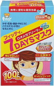 (個別包装) フィッティ 7DAYS マスク 100枚入 箱 mask ますく 使い捨て やや小さめサイズ ホワイト PM2.5対応 海外発送不可能