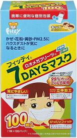 (個別包装) フィッティ 7DAYS マスク 100枚入 箱 mask キッズサイズ ホワイト PM2.5対応 ますく 使い捨て 海外発送不可能