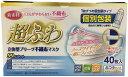 リブ・ラボラトリーズ 超ふわマスク 個包装 普通 40枚 PM2.5 箱 mask ますく 使い捨て 海外発送不可能