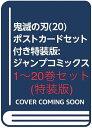新品。「鬼滅の刃 1-20巻(ポストカードセット付き特装版) 全巻セット コミック漫画 単行本 きめつのやいば キメツノ…