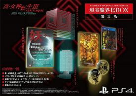 真・女神転生III NOCTURNE HD REMASTER 現実魔界化BOX (限定版)PS4版 playstation 4