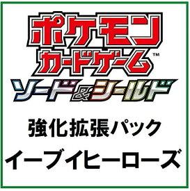 予約5月28日以降入荷次第の発送。ポケモンカードゲーム ソード&シールド 強化拡張パック イーブイヒーローズ BOX