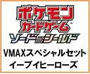 ポケモンカードゲーム ソード&シールド VMAXスペシャルセット イーブイヒーローズ Pokemon