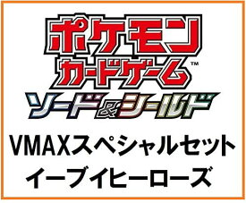 予約5月28日以降入荷次第の発送。ポケモンカードゲーム ソード&シールド VMAXスペシャルセット イーブイヒーローズ Pokemon