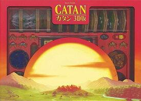 カタン 3D版 CATAN