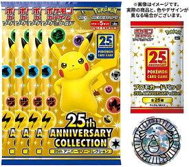 予約 ポケモンカードゲーム ソード&シールド 25thスペシャルセット(4パック+プロモ) ポケットモンスター