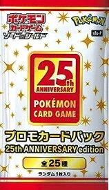 ポケモンカードゲーム ソード&シールド プロモカードパック 25th ANNIVERSARY edition (4パック) ポケットモンスター pokemon