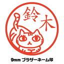 楽天市場 はんこ かわいい トラ猫 ねこ イラスト入り ネーム印 イラストはんこ屋ピュアプラスワン