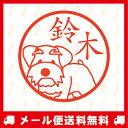 【メール便送料無料】イラスト入りネーム印(シャチハタタイプ) シュナウザー 犬 イヌ いぬ 戌 かわいい ハンコ はんこ…