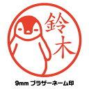 楽天市場 イラスト入りネーム印 鳥のなかま イラストはんこ屋ピュアプラスワン