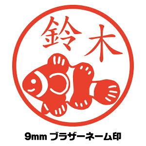 印鑑 イラスト入り クマノミ 熱帯魚 かわいい はんこ