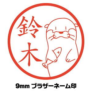 かわいい はんこ カワウソ 魚 イラスト入り シャチハタ