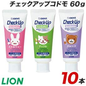 ライオン チェックアップコドモ 60g 10本 送料無料 フッ素 ハミガキ粉 低研磨 少ない泡立ち 虫歯 予防