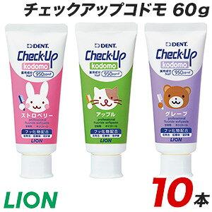 【キャッシュレス5%還元】ライオン チェックアップコドモ 60g 10本 送料無料