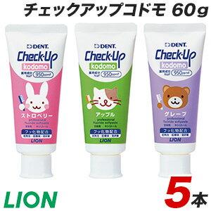 【送料無料】ライオン チェックアップコドモ 60g 5本 (医薬部外品)