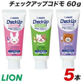 ライオン チェックアップコドモ 60g 5本 送料無料 フッ素 ハミガキ粉 低研磨 少ない泡立ち 虫歯 予防