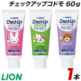 ライオン チェックアップコドモ 60g 1本 送料無料 フッ素 ハミガキ粉 低研磨 少ない泡立ち 虫歯 予防